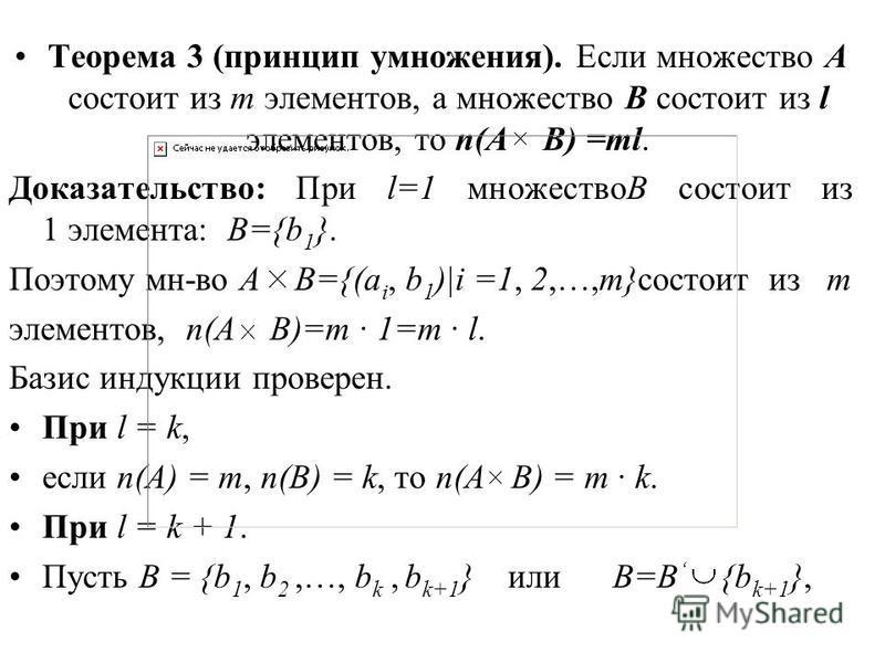 Теорема 3 (принцип умножения). Если множество A состоит из m элементов, а множество B состоит из l элементов, то n(A B) =ml. Доказательство: При l=1 множествоB состоит из 1 элемента: B={b 1 }. Поэтому мн-во A B={(a i, b 1 )|i =1, 2,…,m}состоит из m э