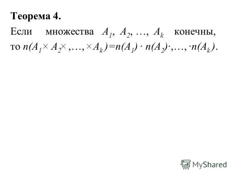 Теорема 4. Если множества A 1, A 2, …, A k конечны, то n(A 1 A 2,…, A k )=n(A 1 ) · n(A 2 )·,…, ·n(A k ).