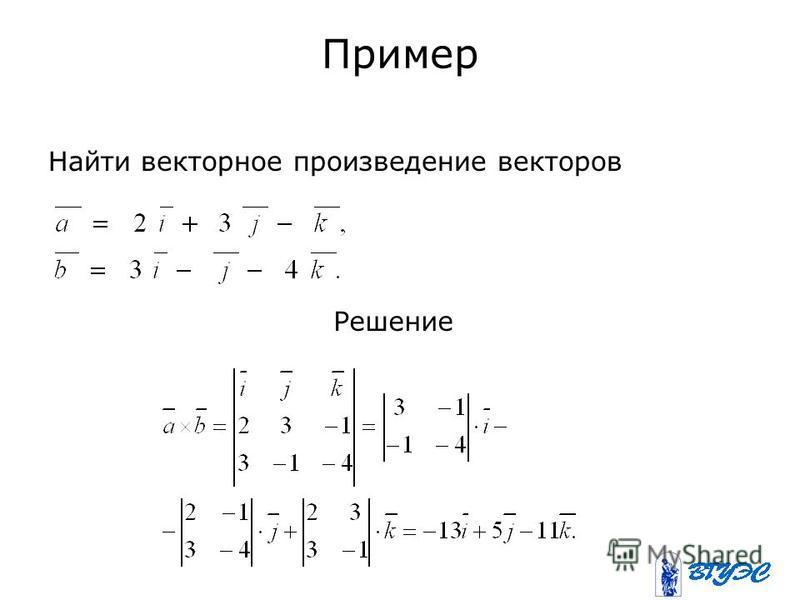 Пример Найти векторное произведение векторов Решение