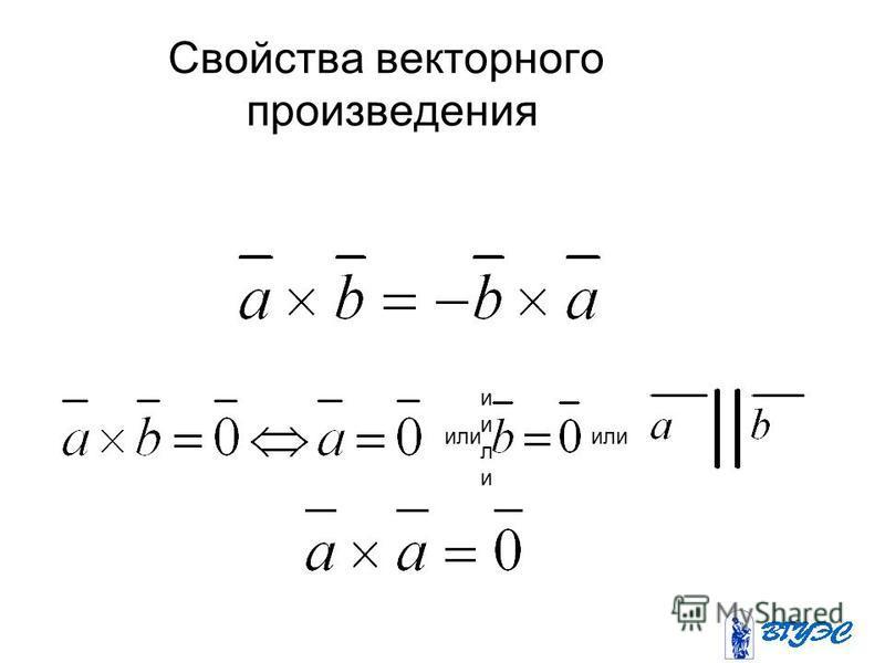 Свойства векторного произведения или или-или