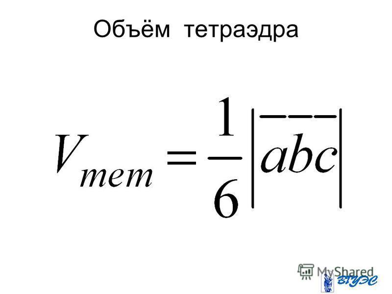 Объём тетраэдра