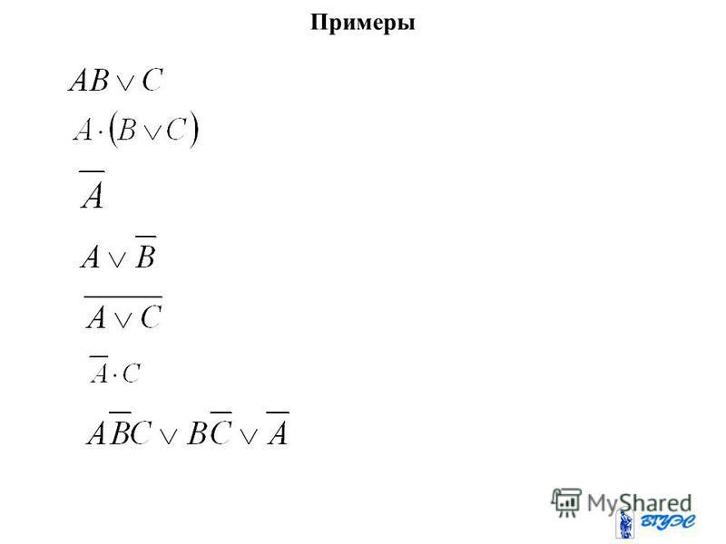 Определение 1 Конъюнкция логических переменных или их отрицаний называется элементарной конъюнкцией. Пример Определение 2 Высказывание называется дизъюнктивной нормальной формой (ДНФ), если оно представляет собою дизъюнкцию элементарных конъюнкций. О