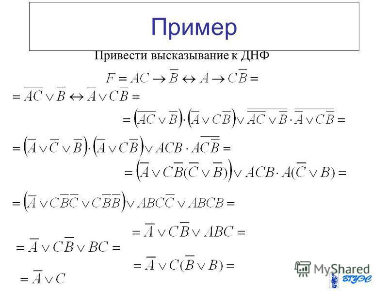 Теорема Любое высказывание приводимо к ДНФ. Схема приведения высказывания к ДНФ 1)Избавиться от импликации и эквивалентности, используя законы 16), 17) 2) Донести отрицания до переменных, используя законы Моргана. 3) Раскрыть скобки, используя дистри