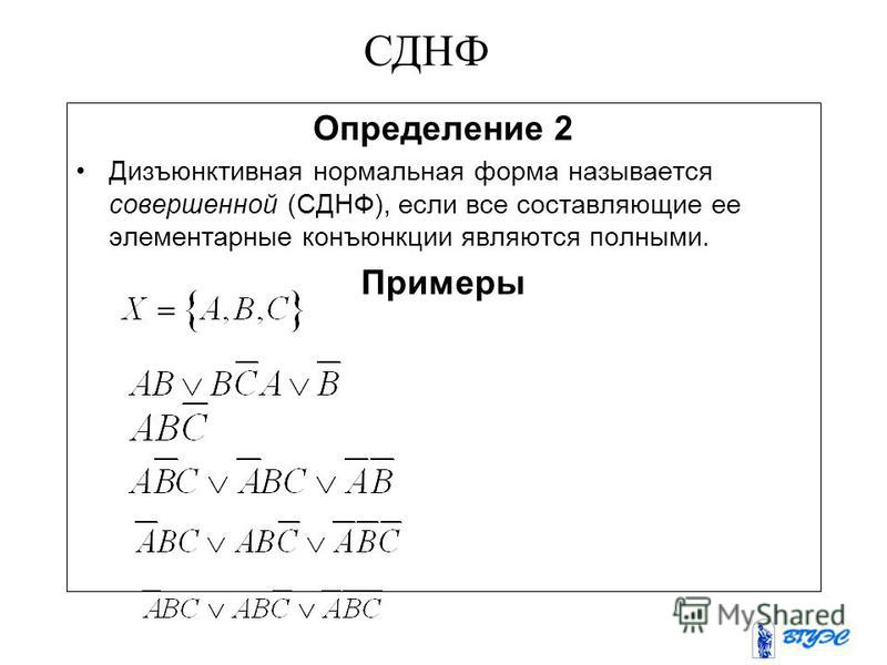 5. Построение высказываний по таблице истинности. Совершенные дизъюнктивные нормальные формы (СДНФ) Определение 1 Пусть – некоторое множество логических переменных. Элементарная конъюнкция, в которую входят все логические переменные, называется полно