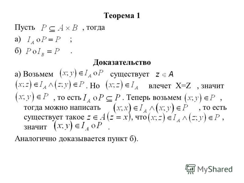 Теорема 1 Пусть, тогда а) ; б). Доказательство а) Возьмем существует. Но влечет X=Z, значит, то есть. Теперь возьмем, тогда можно написать, то есть существует такое, что, значит. Аналогично доказывается пункт б).