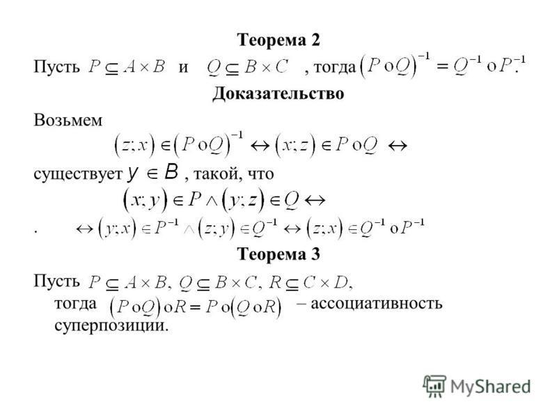 Теорема 2 Пусть и, тогда. Доказательство Возьмем существует, такой, что. Теорема 3 Пусть тогда – ассоциативность суперпозиции.