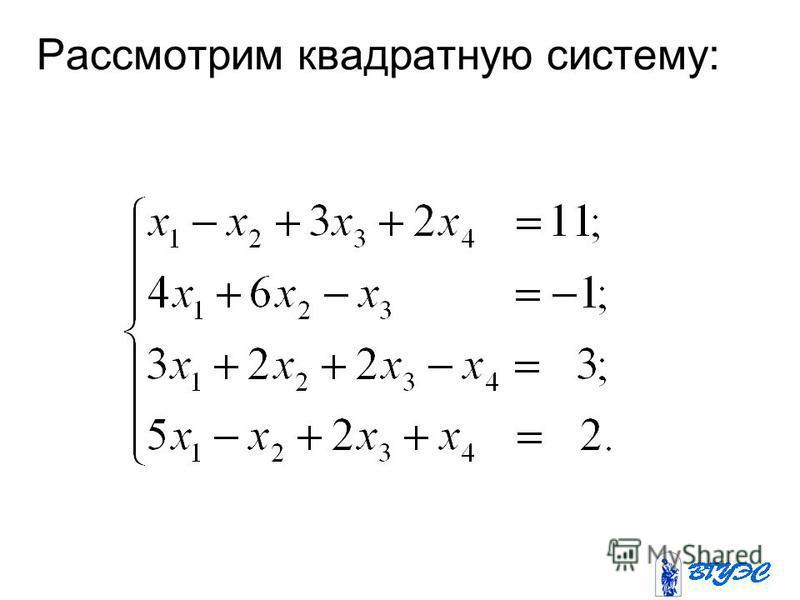 Рассмотрим квадратную систему: