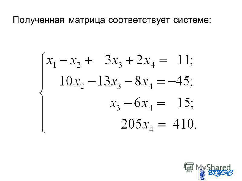 Полученная матрица соответствует системе: