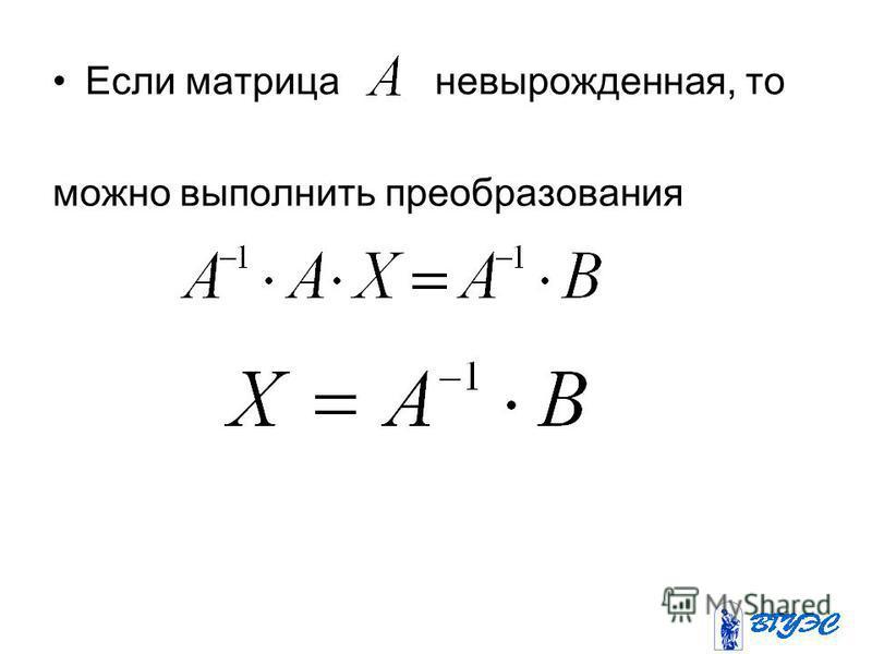 Если матрица невырожденная, то можно выполнить преобразования