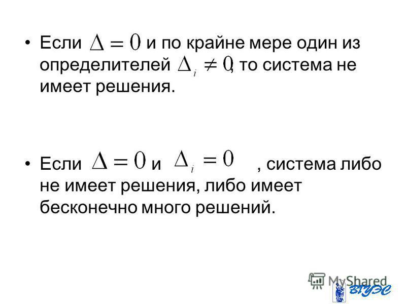 Если и по крайне мере один из определителей, то система не имеет решения. Если и, система либо не имеет решения, либо имеет бесконечно много решений.