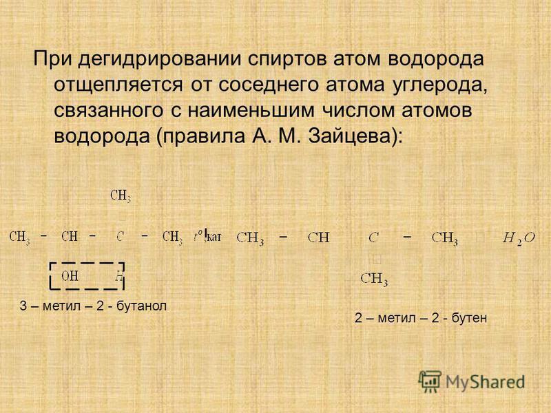 При дегидрировании спиртов атом водорода отщепляется от соседнего атома углерода, связанного с наименьшим числом атомов водорода (правила А. М. Зайцева): 3 – метил – 2 - бутанол 2 – метил – 2 - бутен