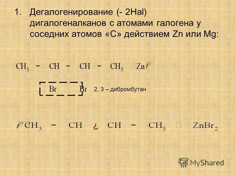 1. Дегалогенирование (- 2Hal) дигалогеналканов с атомами галогена у соседних атомов «С» действием Zn или Mg: 2, 3 – дибромбутан