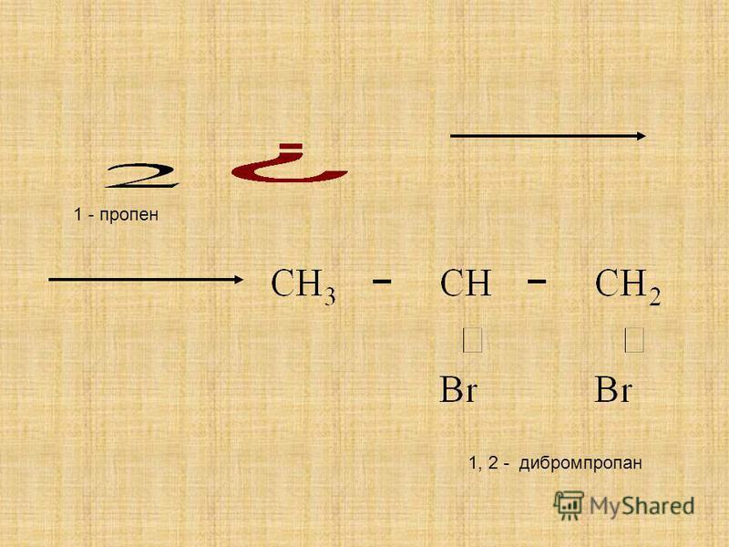 1, 2 - дибромпропан 1 - пропен