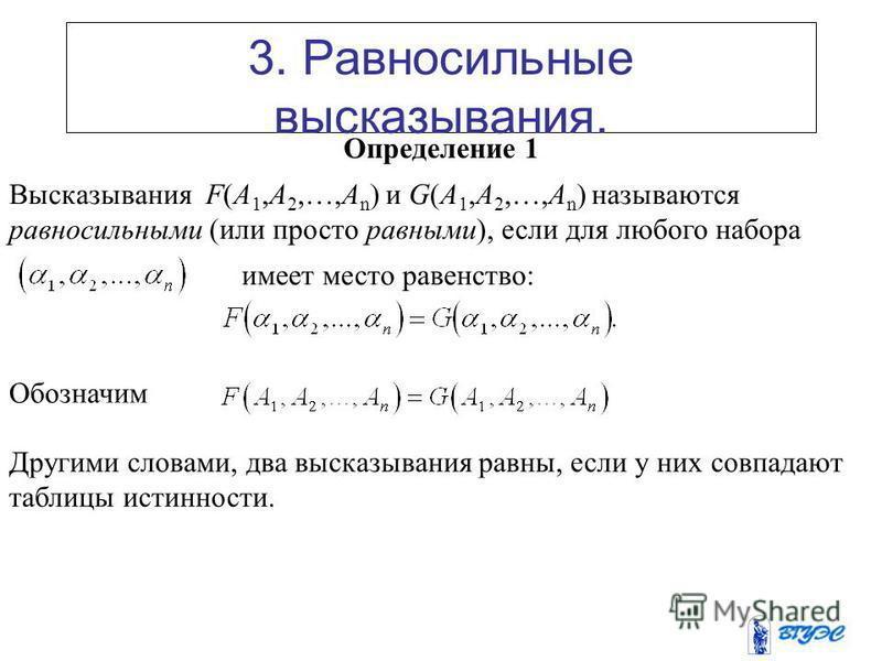 Определение 2 Таблица истинности для высказывания имеет вид A1A1 A2A2 …A n-1 AnAn F(A 1, A 2,…, A n-1, A n ) 00…00F(0,0,…,0,0) 00…01F(0,0,…,0,1) ……………… 11…10F(1,1,…,1,0) 11…11F(1,1,…,1,1) Если высказывание F построено из логических переменных, то буд