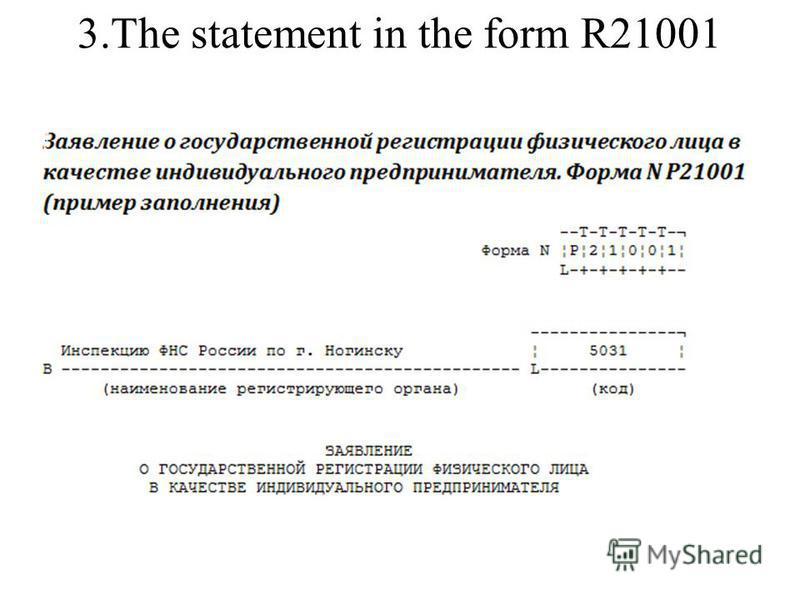 3.The statement in the form R21001