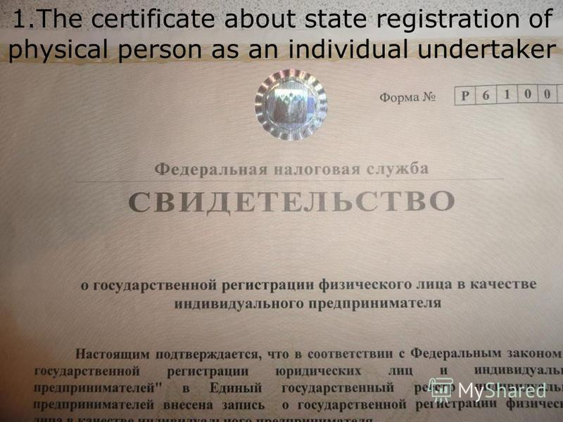 1.The certificate about state registration of physical person as an individual undertaker