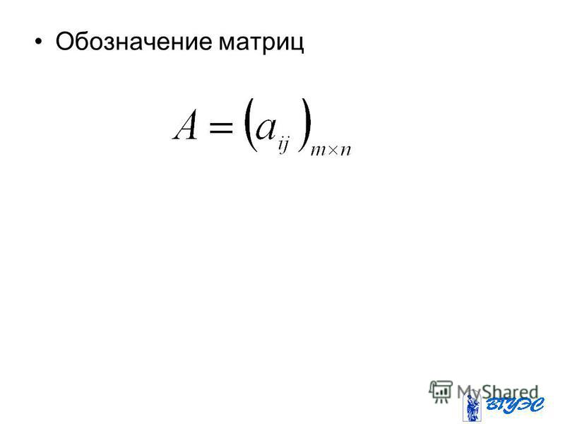 Обозначение матриц