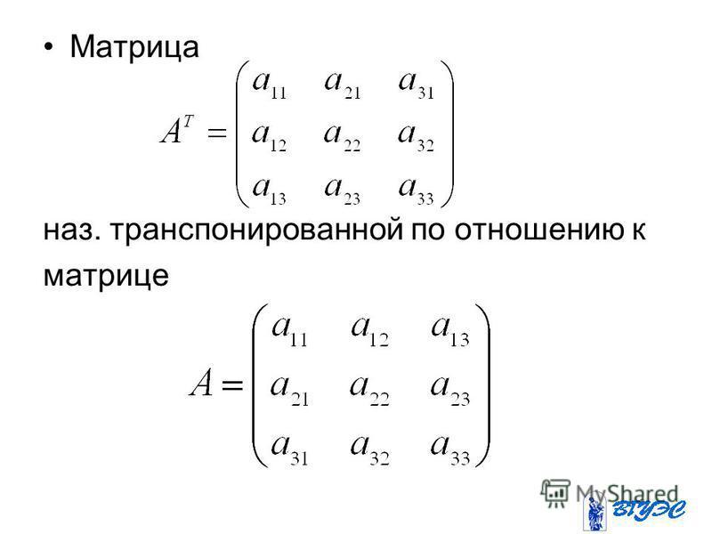 Матрица наз. транспонированной по отношению к матрице