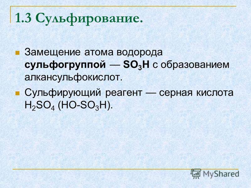 1.3 Сульфирование. Замещение атома водорода сульфогруппой SO 3 H с образованием алкансульфокислот. Сульфирующий реагент серная кислота H 2 SO 4 (HO-SO 3 H).