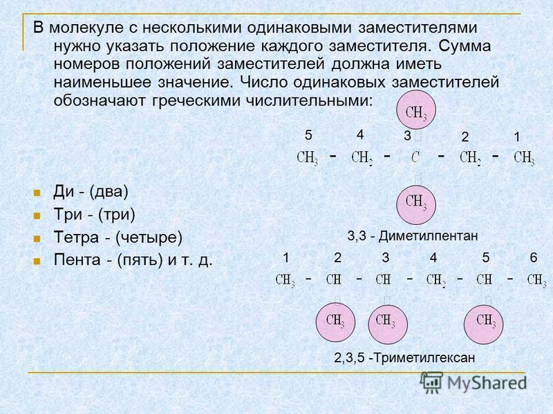 123456 В молекуле с несколькими одинаковыми заместителями нужно указать положение каждого заместителя. Сумма номеров положений заместителей должна иметь наименьшее значение. Число одинаковых заместителей обозначают греческими числительными: Ди - (два
