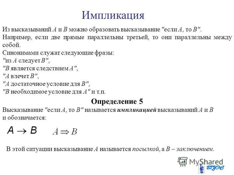 Эквивалентность задается таблицей истинности: AB 001 010 100 111 Эквивалентность