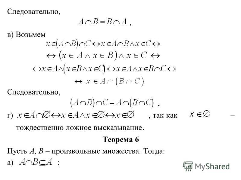 Следовательно,. в) Возьмем Следовательно,. г), так как – тождественно ложное высказывание. Теорема 6 Пусть А, В – произвольные множества. Тогда: а) ;