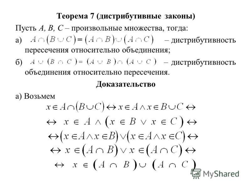 Теорема 7 (дистрибутивные законы) Пусть А, В, С – произвольные множества, тогда: а) – дистрибутивность пересечения относительно объединения; б) – дистрибутивность объединения относительно пересечения. Доказательство а) Возьмем