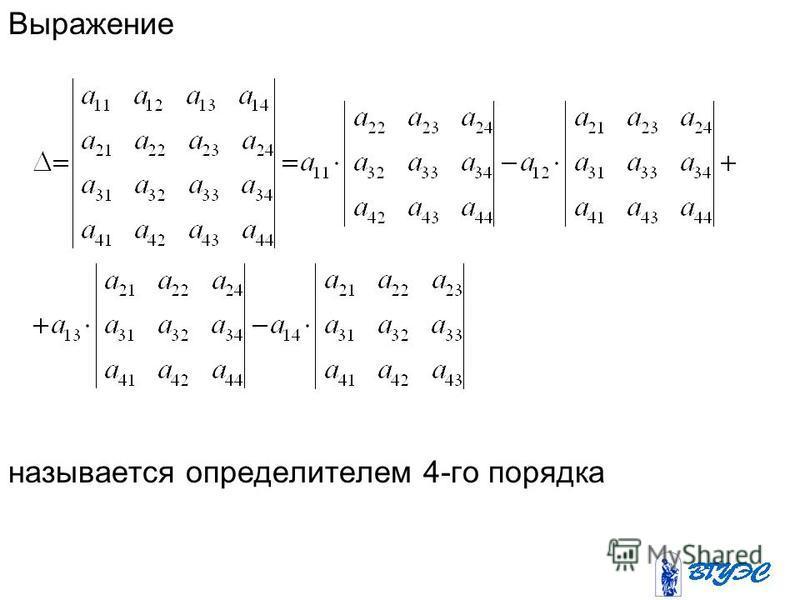 Выражение называется определителем 4-го порядка