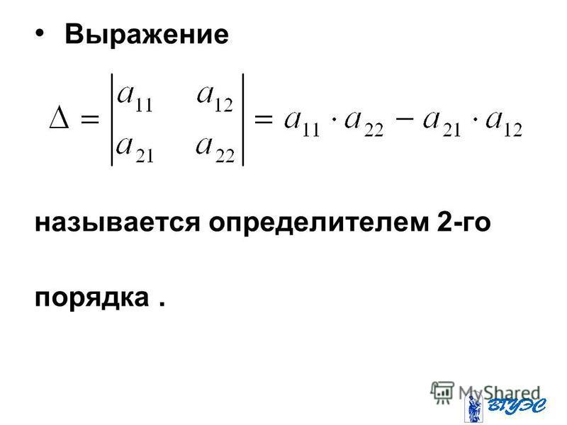 Выражение называется определителем 2-го порядка.