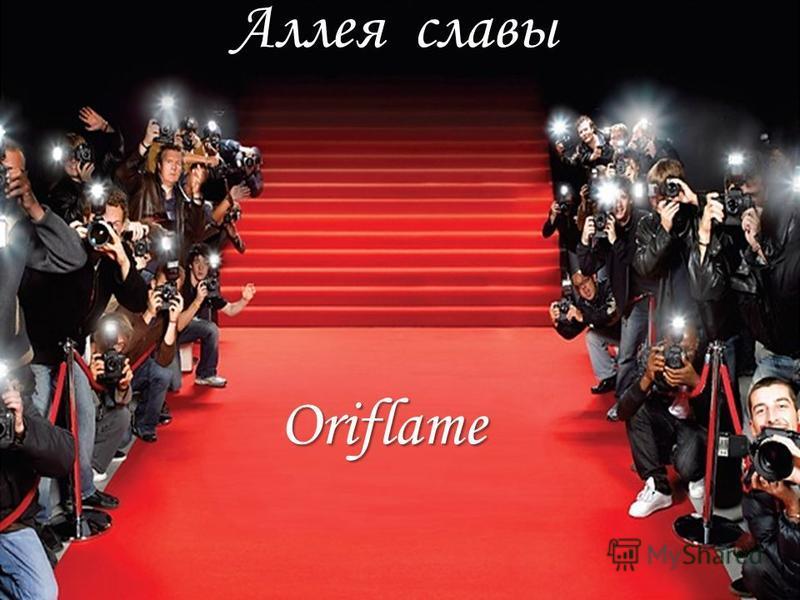 Аллея славы Oriflame