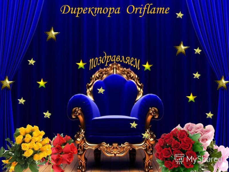 Директора Oriflame