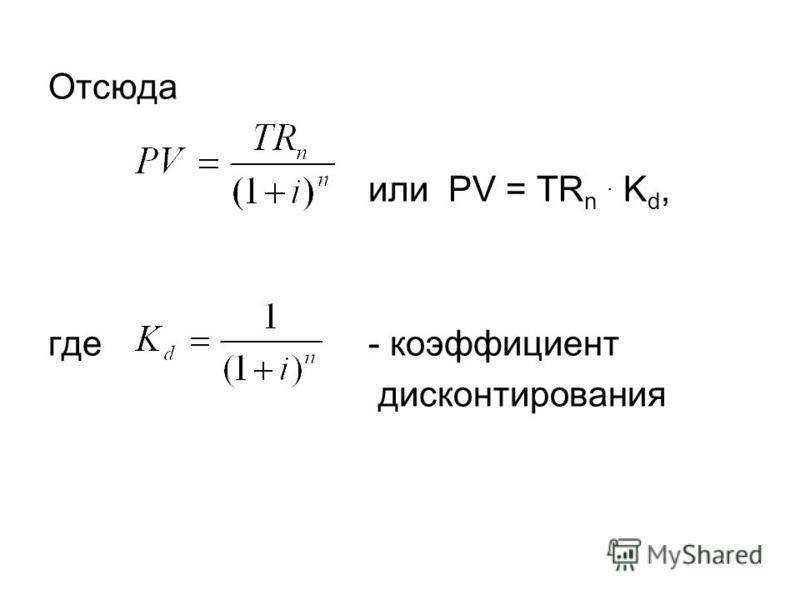 Отсюда или PV = TR n. K d, где - коэффициент дисконтирования