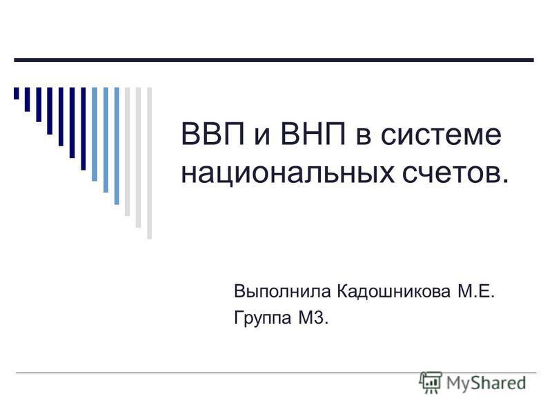 ВВП и ВНП в системе национальных счетов. Выполнила Кадошникова М.Е. Группа М3.