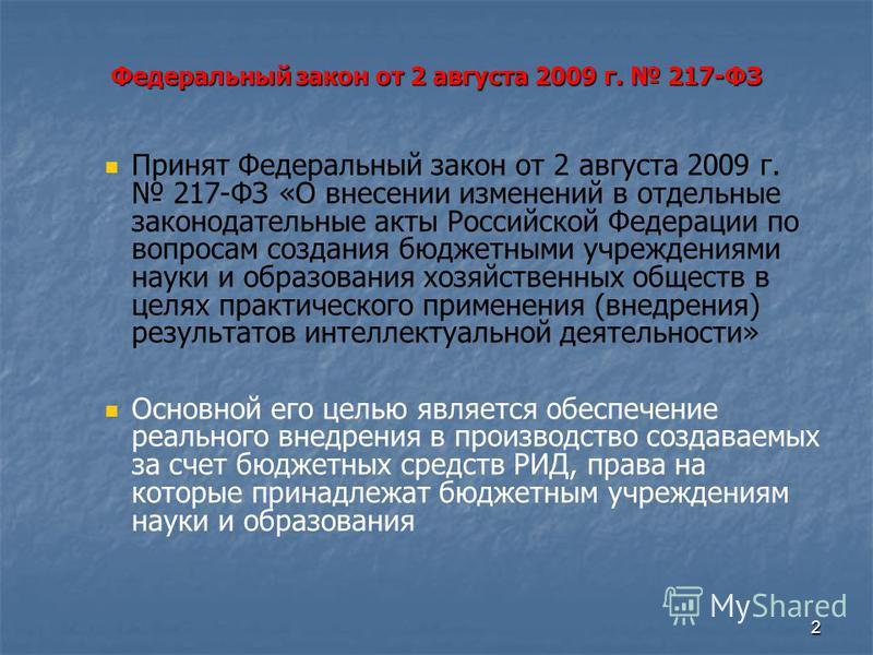 2 Федеральный закон от 2 августа 2009 г. 217-ФЗ Принят Федеральный закон от 2 августа 2009 г. 217-ФЗ «О внесении изменений в отдельные законодательные акты Российской Федерации по вопросам создания бюджетными учреждениями науки и образования хозяйств