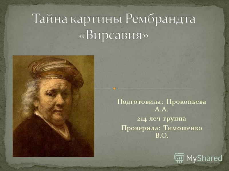 Подготовила: Прокопьева А.А. 214 леч группа Проверила: Тимошенко В.О.