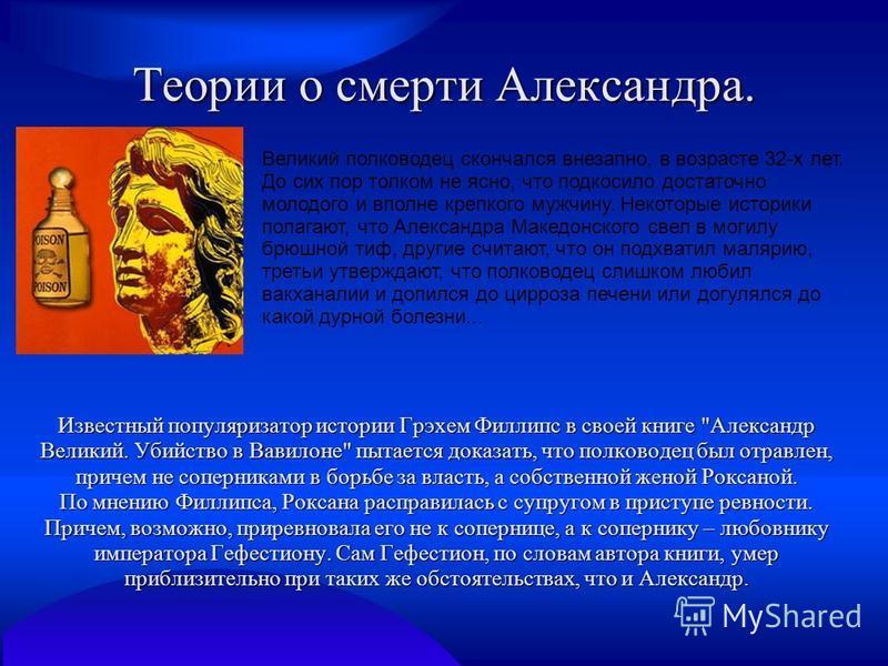 Теории о смерти Александра. Известный популяризатор истории Грэхем Филлипс в своей книге
