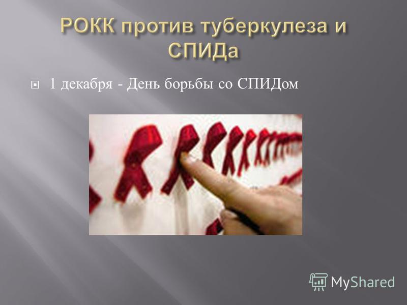 1 декабря - День борьбы со СПИДом