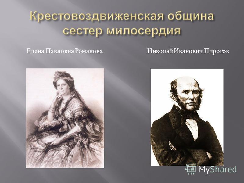 Елена Павловна Романова Николай Иванович Пирогов