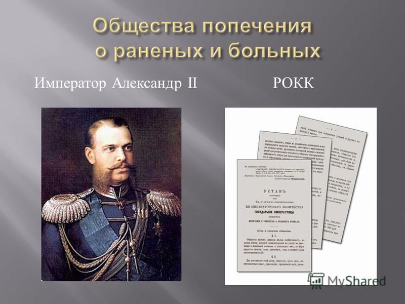 Император Александр II РОКК