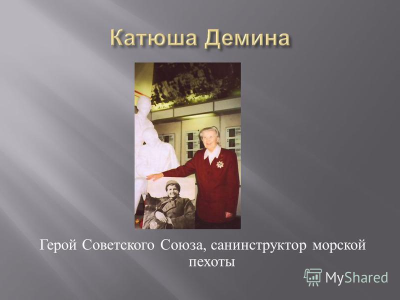 Герой Советского Союза, санинструктор морской пехоты