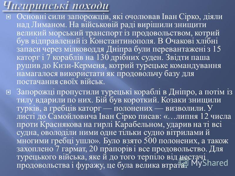 Основні сили запорожців, які очолював Іван Сірко, діяли над Лиманом. На військовій раді вирішили знищити великий морський транспорт із продовольством, котрий був відправлений із Константинополя. В Очакові хлібні запаси через мілководдя Дніпра були пе