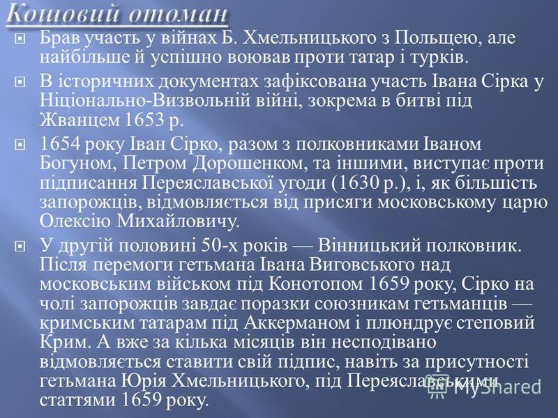 Брав участь у війнах Б. Хмельницького з Польщею, але найбільше й успішно воював проти татар і турків. В історичних документах зафіксована участь Івана Сірка у Ніціонально - Визвольній війні, зокрема в битві під Жванцем 1653 р. 1654 року Іван Сірко, р
