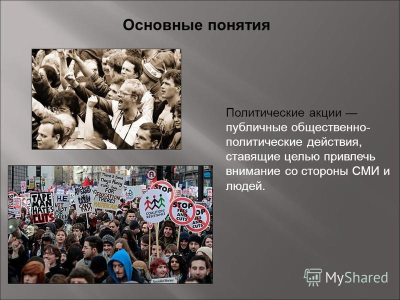 Политические акции публичные общественно- политические действия, ставящие целью привлечь внимание со стороны СМИ и людей. Основные понятия