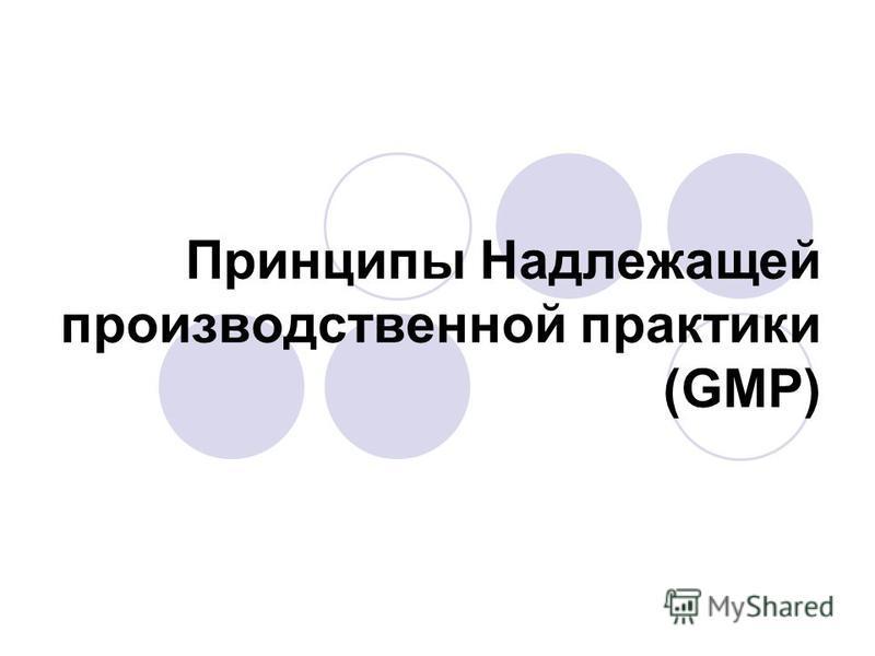 Принципы Надлежащей производственной практики (GMP)