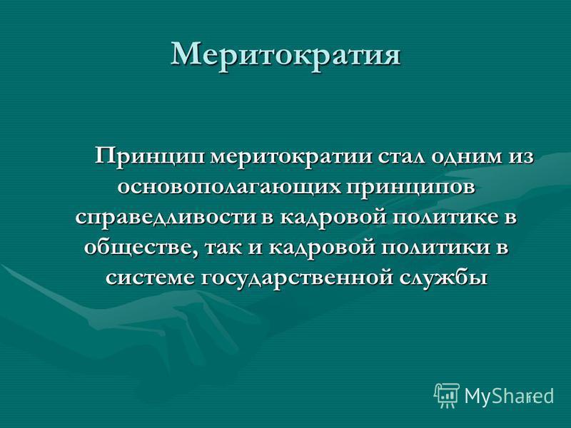 11 Меритократия Принцип меритократии стал одним из основополагающих принципов справедливости в кадровой политике в обществе, так и кадровой политики в системе государственной службы