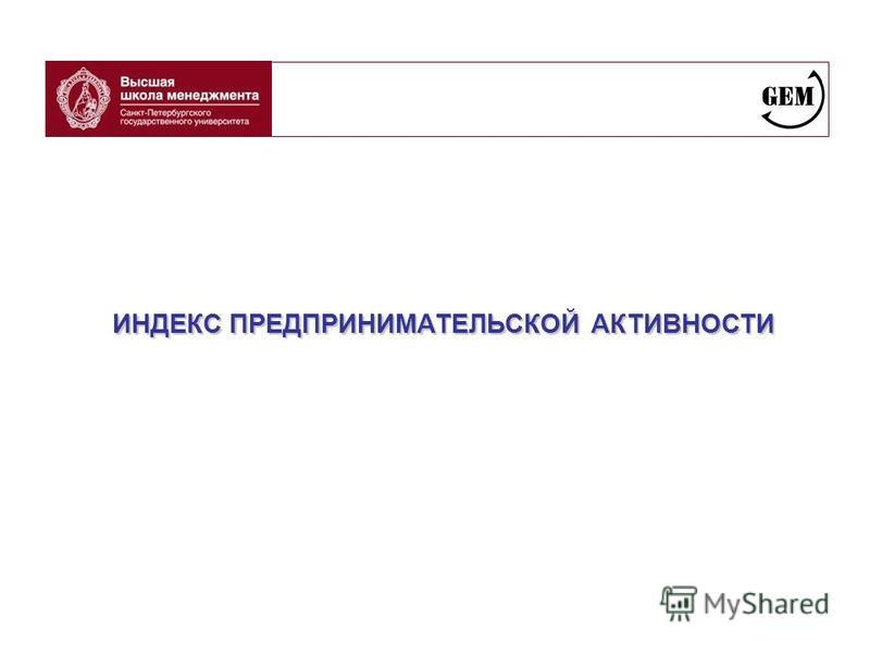 ИНДЕКС ПРЕДПРИНИМАТЕЛЬСКОЙ АКТИВНОСТИ