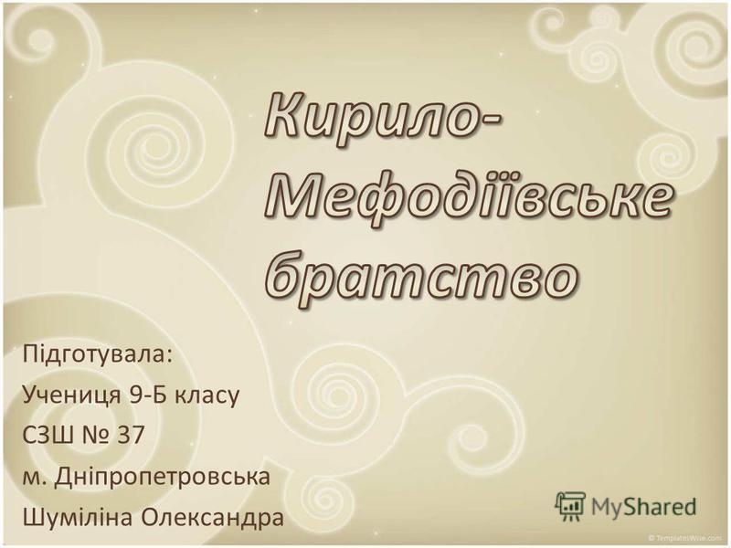 Підготувала: Учениця 9-Б класу СЗШ 37 м. Дніпропетровська Шуміліна Олександра