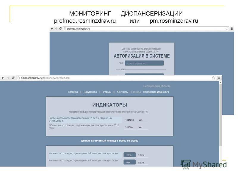 МОНИТОРИНГ ДИСПАНСЕРИЗАЦИИ profmed.rosminzdrav.ru или pm.rosminzdrav.ru