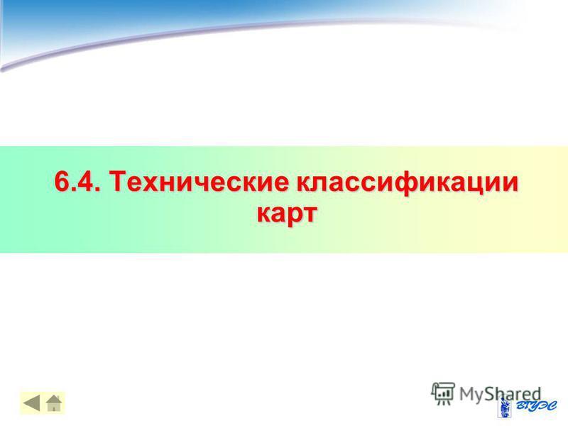 6.4. Технические классификации карт 24