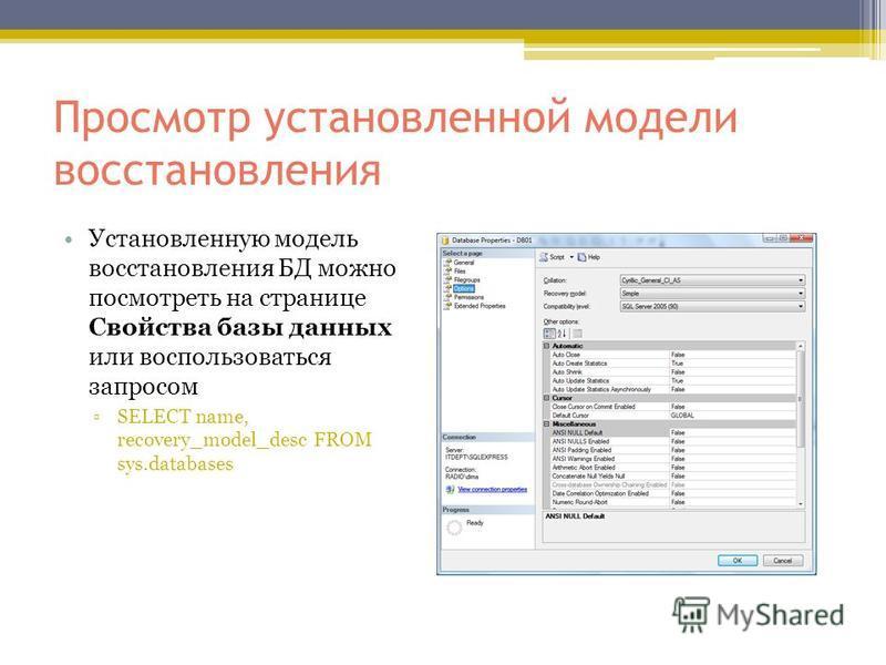Просмотр установленной модели восстановления Установленную модель восстановления БД можно посмотреть на странице Свойства базы данных или воспользоваться запросом SELECT name, recovery_model_desc FROM sys.databases